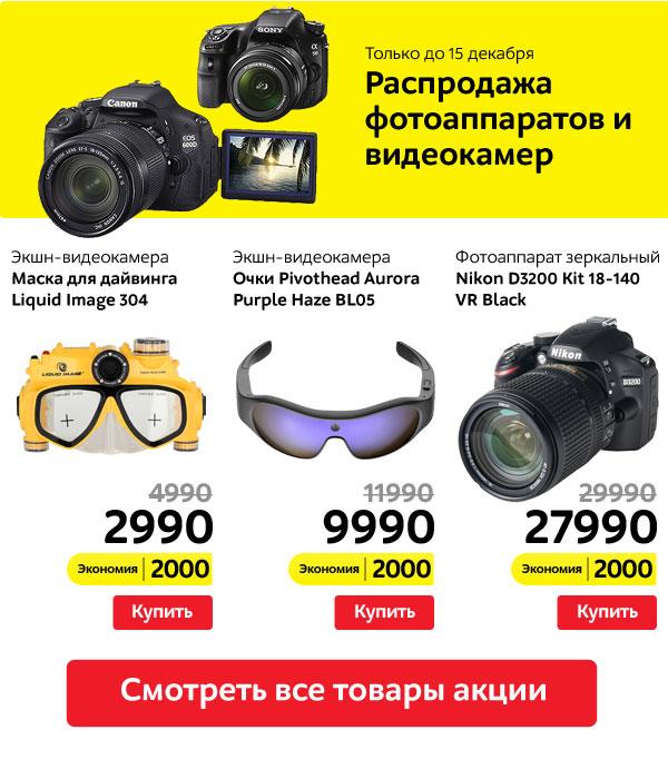 Какой фотоаппарат лучше выбрать для отпуска?